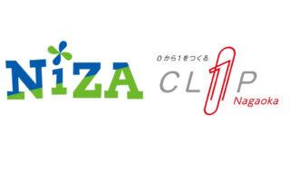 新潟県起業支援センターと株式会社NiZAとの『長岡市における起業・創業事業の連携に関する協定』締結について